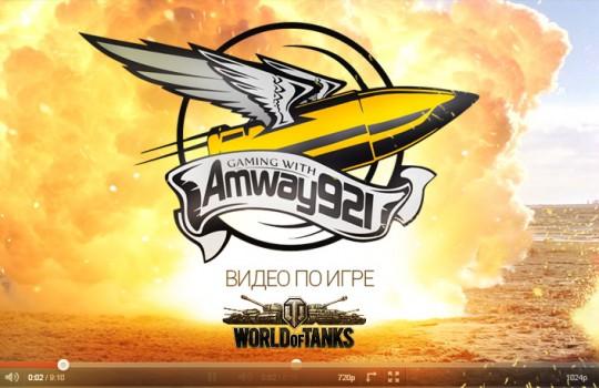 Amway_-540x350