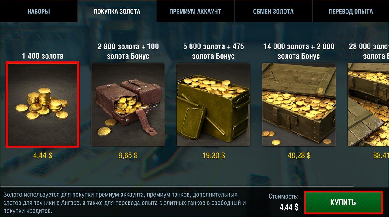 Магазин золота ворлд оф танкс где премиум танк бт-св в подарок