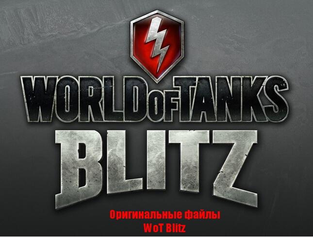 originalnyie-faylyi-WoT-Blitz