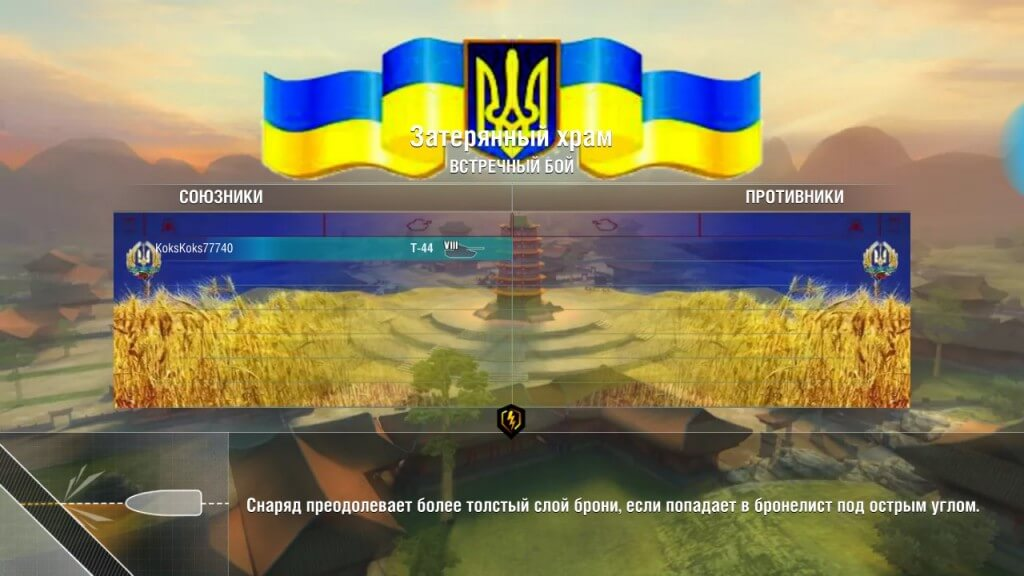 loading screen_ukr