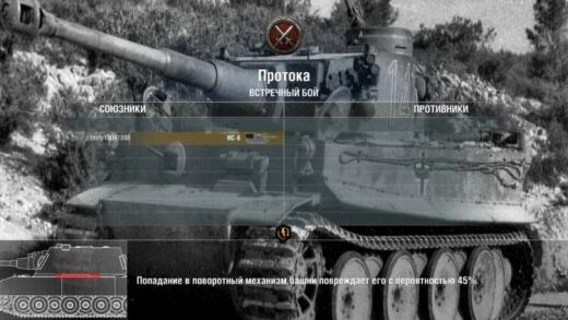 ekran_zagruzki_real_tanks_1