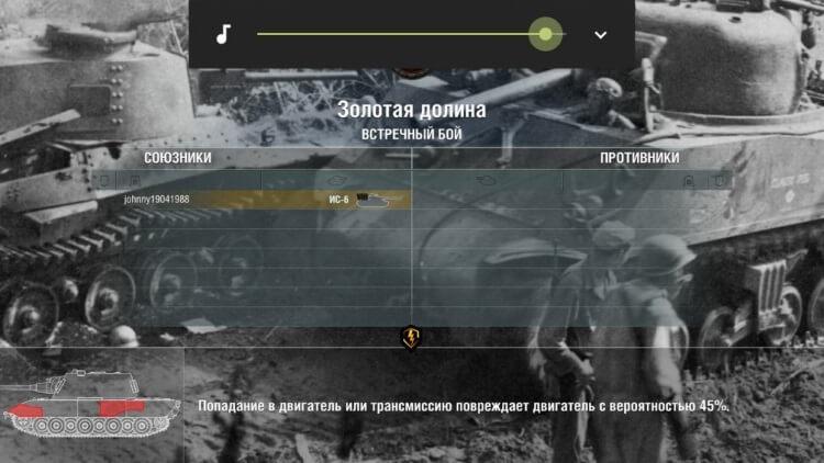 ekran_zagruzki_real_tanks_4