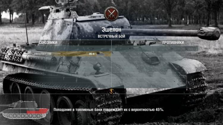 ekran_zagruzki_real_tanks_5