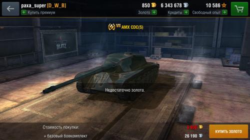 купить кредиты в танках где взять кредит без справки о доходах и поручителей наличными в прокопьевске