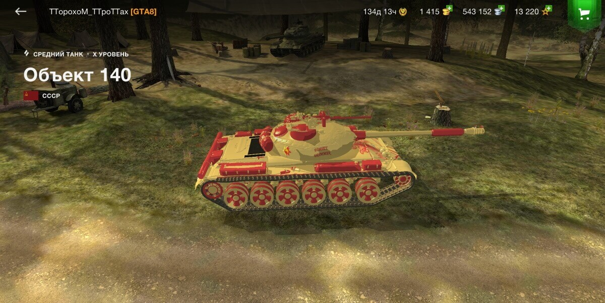 Screenshot_2020-04-27-22-33-55-723_net.wargaming.wot.blitz