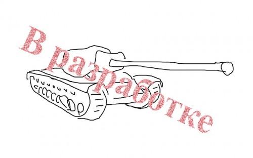Тяжёлый танк T32