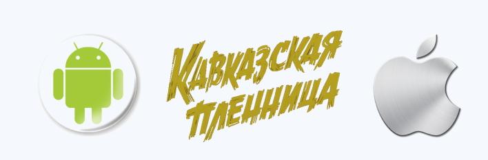 kavkazkaya-plennitsa
