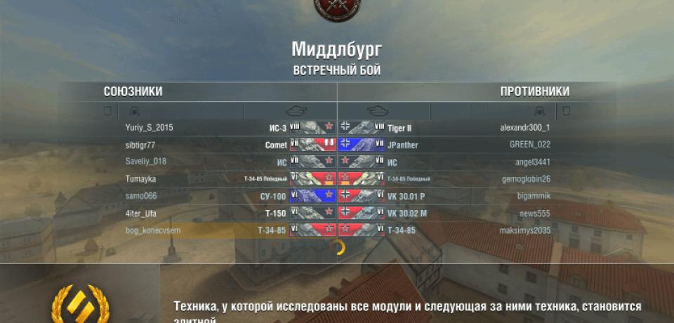 Иконки танков в ангаре для WoT Blitz 2.2: worldoftanksblitz.org/category/mody-dlya-wot-blitz