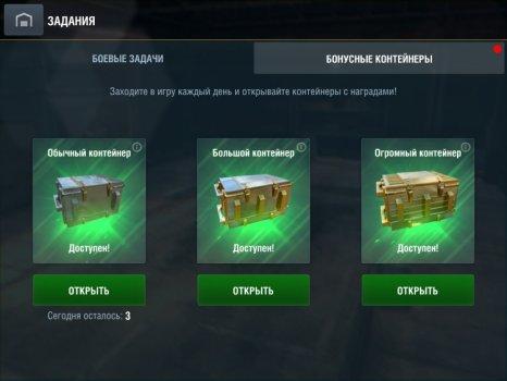 bonus-containers-1